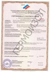 Огнетитан RM - Сертификат соответствия пожарной безопасности 5 группа - 45 мин., птм - 2,4 мм