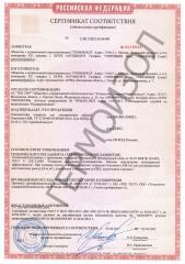 Огнетитан LMR сертификат пожарной безопасности на кабель по ГОСТ Р 53311-2009