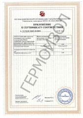 Огнетитан LM - сертификат пожарной безопасности 5-я группа - птм 2 мм., 4-я группа - птм 2 мм