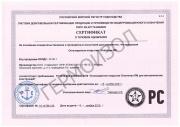 Огнетитан RM - Сертфикат РМРС (Российский Морской Регистр Судоходства)