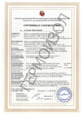 Огнетитан RM - сертификат пожарной безопасности по ГОСТ Р 30247.0 и 30247.1